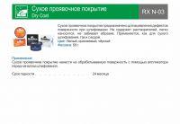 rx_n03_suhoe_proyavochnoe_pokrytie_2018_tds